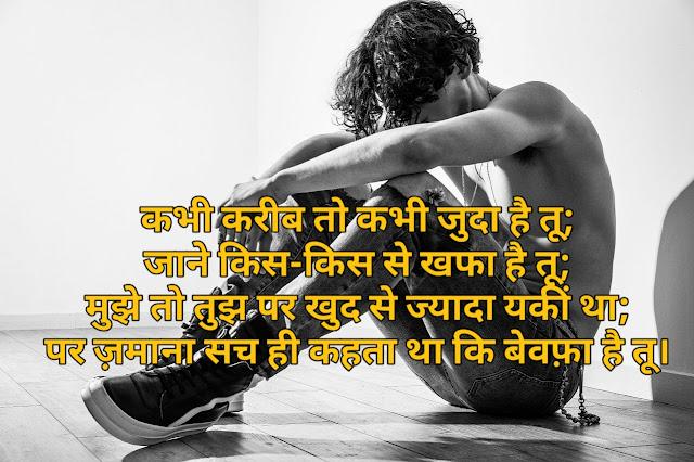 Bewafa Shayari in Hindi, Bewafa Poetry Status for GF BF, Bewafa shayari hindi mai