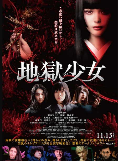 Inilah Video Live-Action Jigoku Shoujo Membandingkan Adegan Film dengan Anime