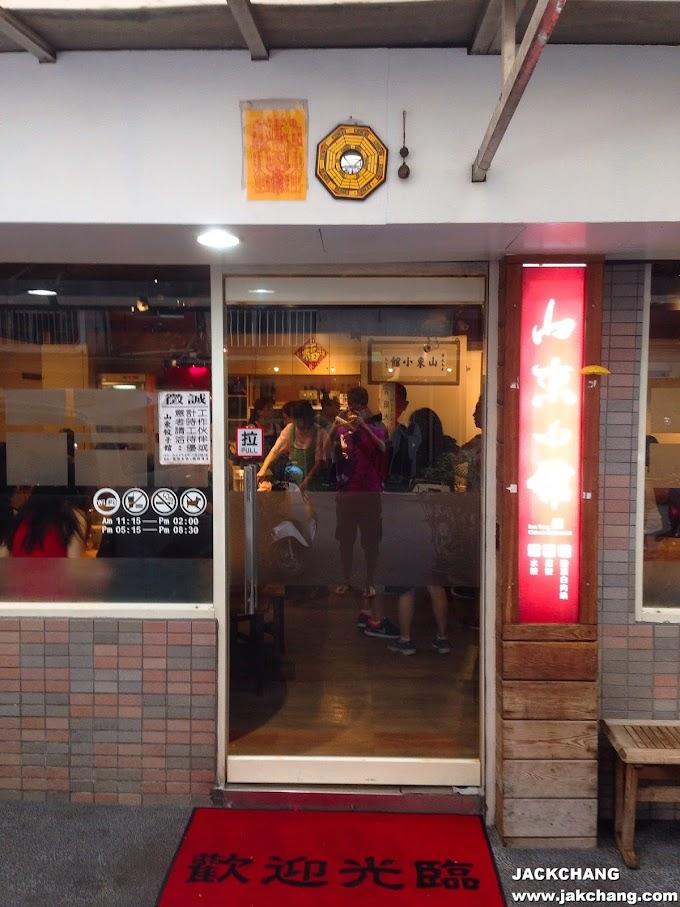 食|新北【新店】山東小館-四季豆蒸餃,炸銀絲卷,不預約吃不到的老店