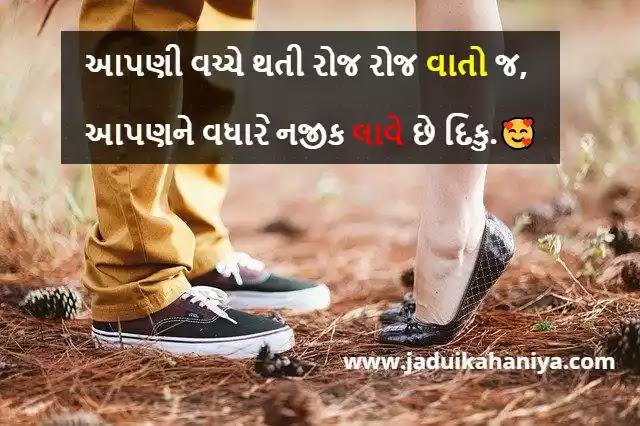 Romantic Love Quotes in Gujarati
