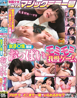 SDMM-062 Uniform Girl In NTR Magic Mirror Girl ○ Raw Limited Tits Momi Momi Patience Game