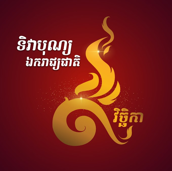 Cambodia Indepdence Day (Bon Ek Reach Cheat) 9 November free vector