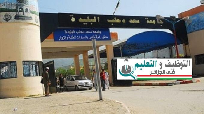 جامعة ساعد دحلب ولاية الــبليـــدة