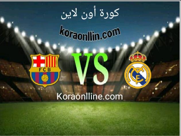مباراةالكلاسيكو ريال مدريد مع برشلونة