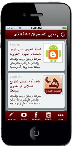 تطبيقات الاندرويد