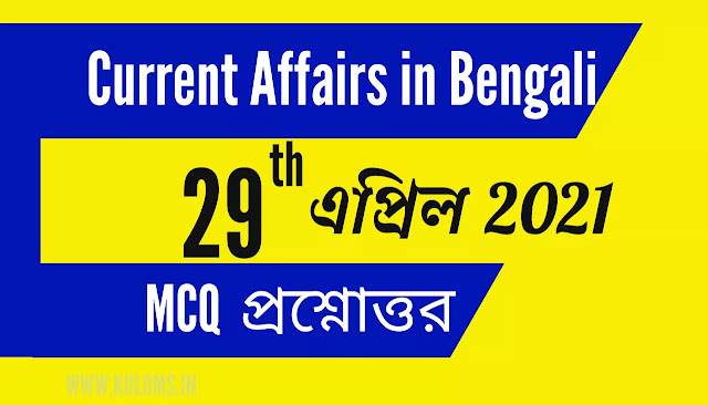 Bengali Current Affairs 29 April 2021