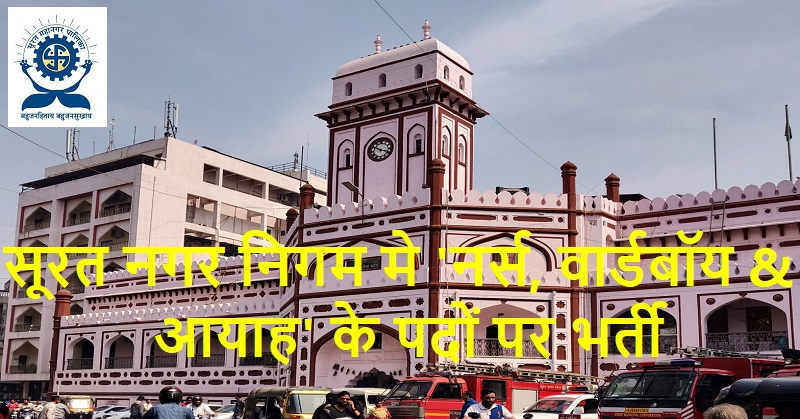 Surat Municipal Recruitment 2020