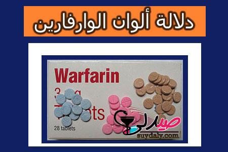 ألوان حبوب الوارفارين warfarin colors