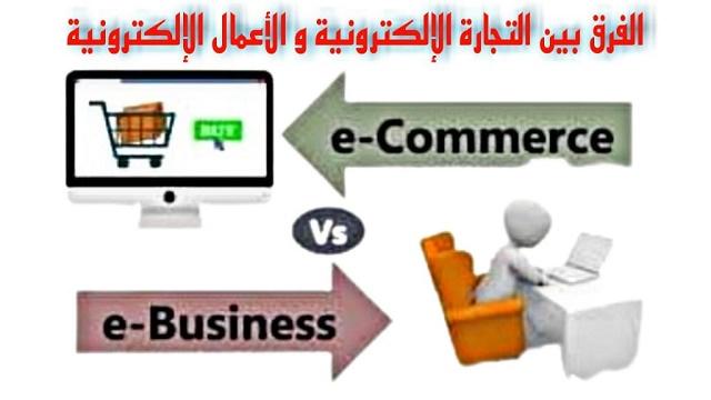 ما هو الفرق بين التجارة الإلكترونية والأعمال الإلكترونية؟