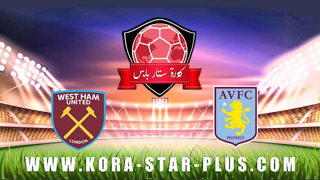 مشاهدة مباراة وست هام يونايتد وأستون فيلا بث مباشر اليوم بتاريخ 26-07-2020 الدوري الانجليزي