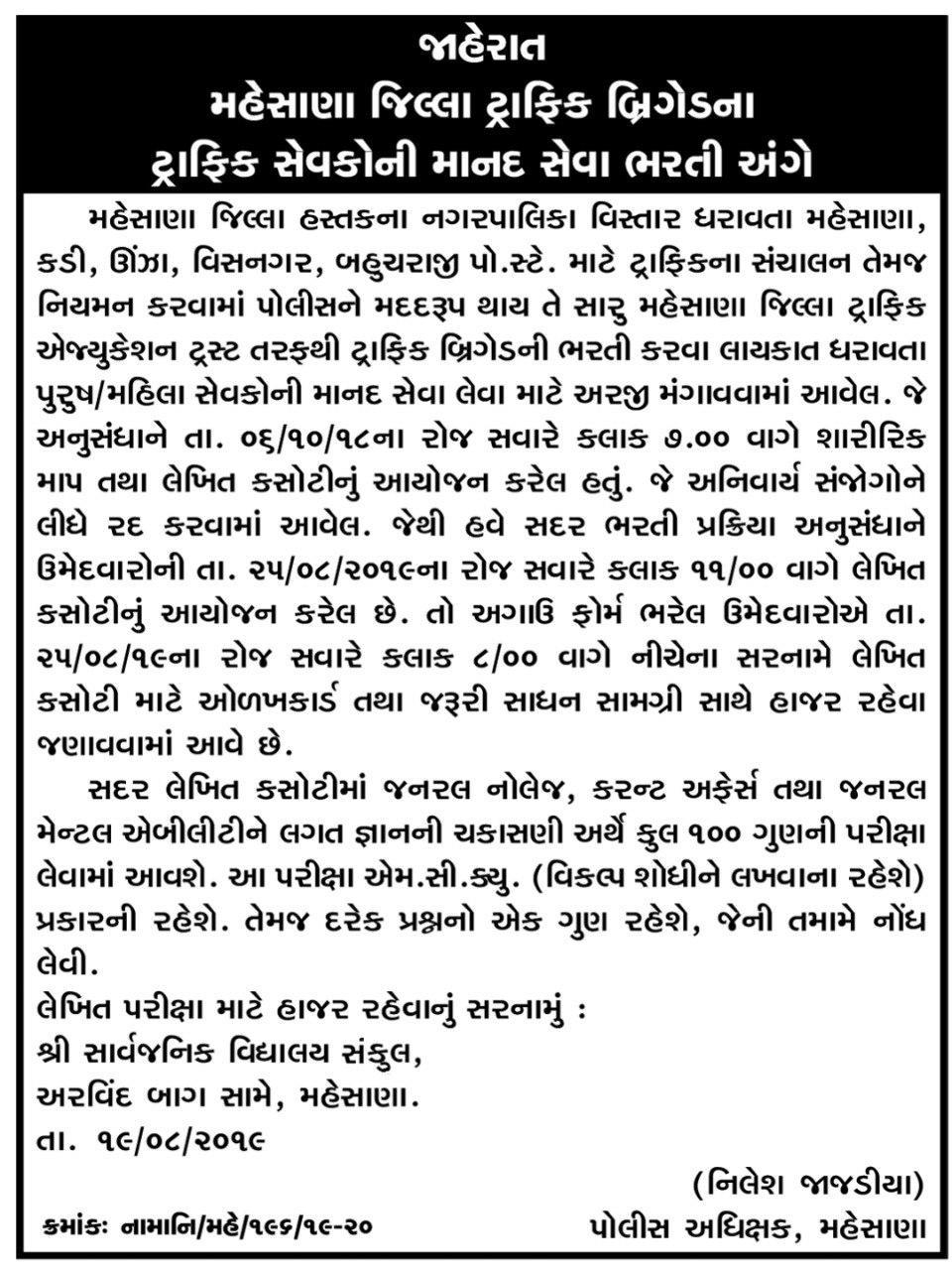 Mahesana Traffic Brigade Bharti