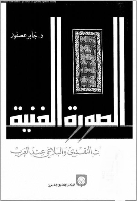 تحميل الصورة الفنية جابر عصفور pdf