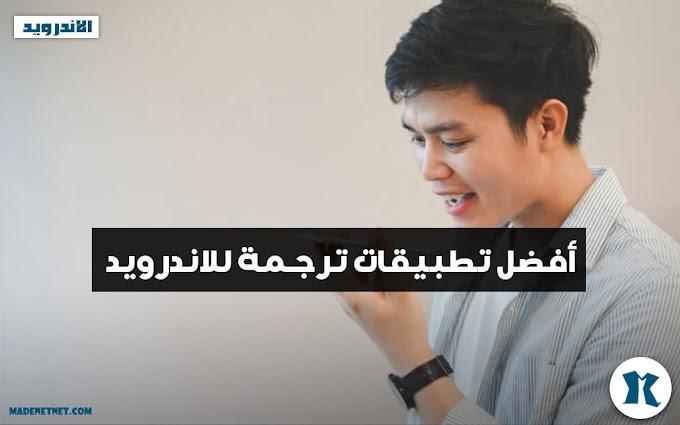 أفضل تطبيقات ترجمة للاندرويد