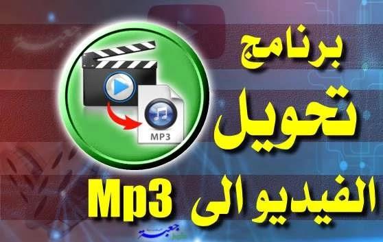 برنامج تحويل الفيديو الى mp3
