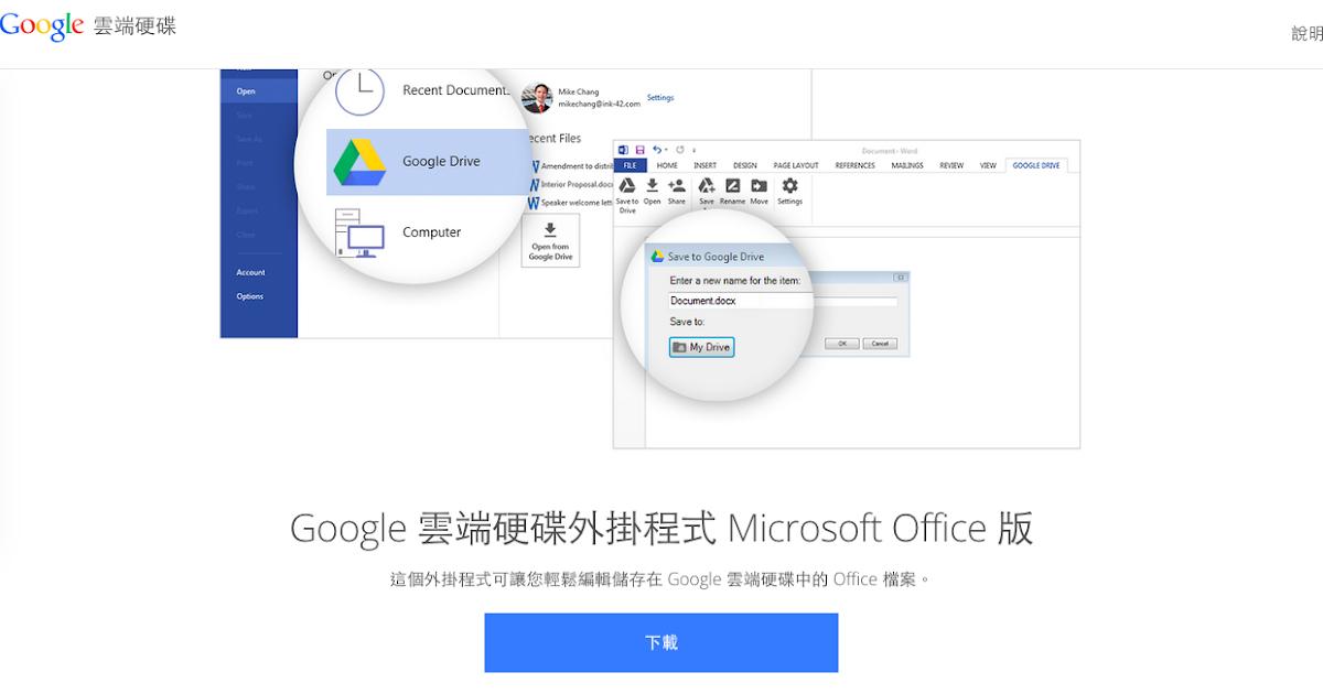 Google 開外掛!整合 Google 雲端硬碟進入Office軟體 - 電腦玩物