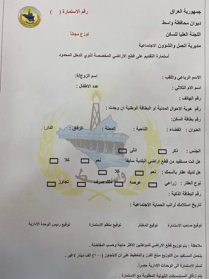 Image result for استمارة قطع الاراضي