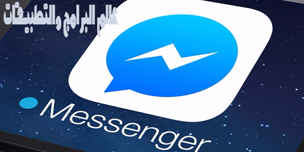 2018 Download Facebook Messenger