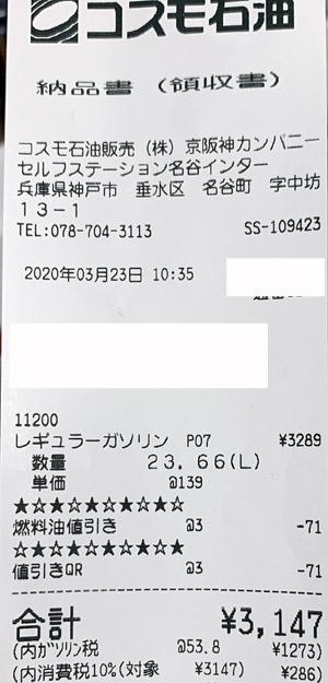 コスモ石油 セルフステーション名谷インター 2020/3/23 のレシート