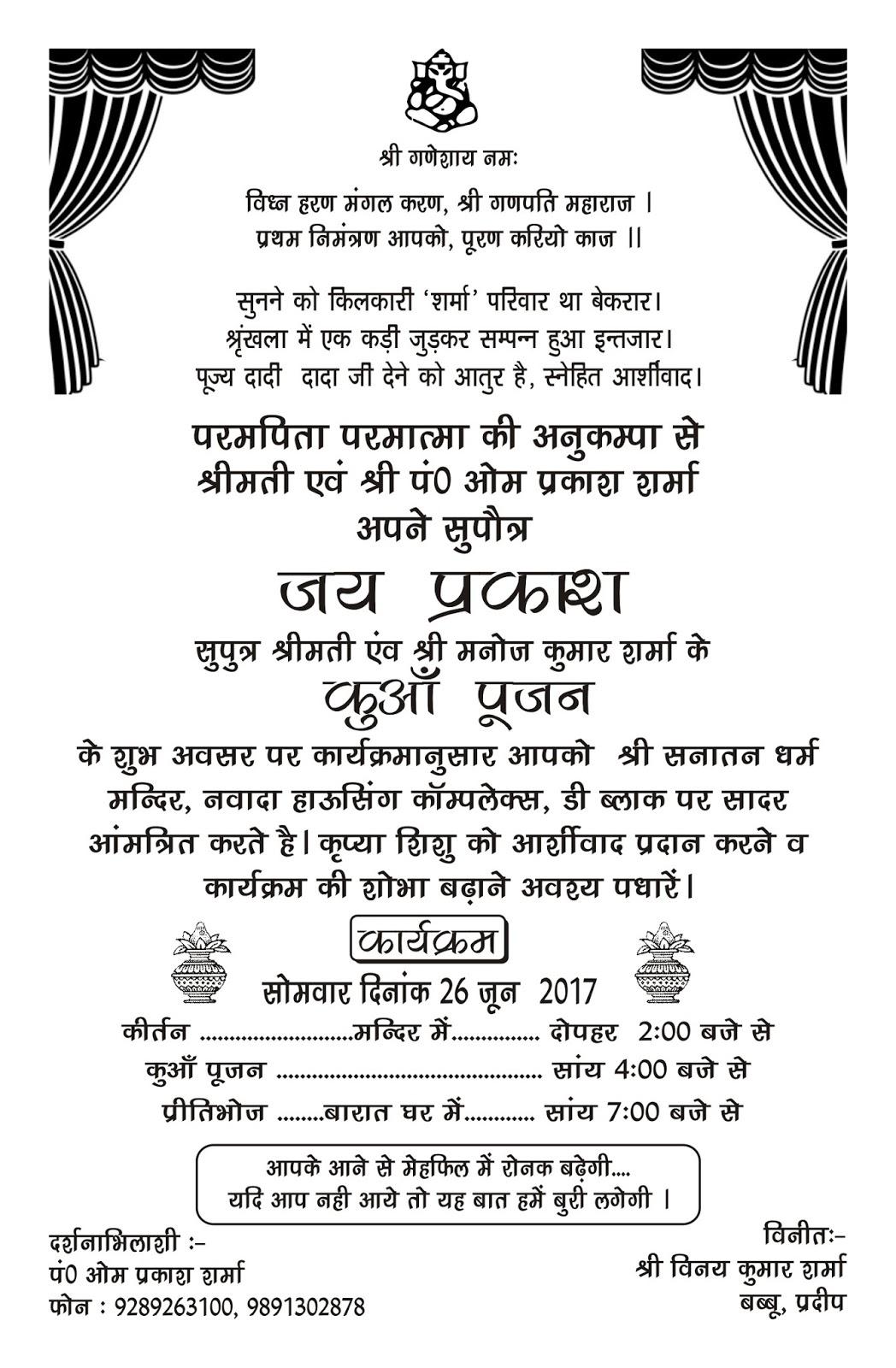 Kuan pujan hindi invitation card art work hide n show the art work of kuan pujan hindi invitation card stopboris Choice Image