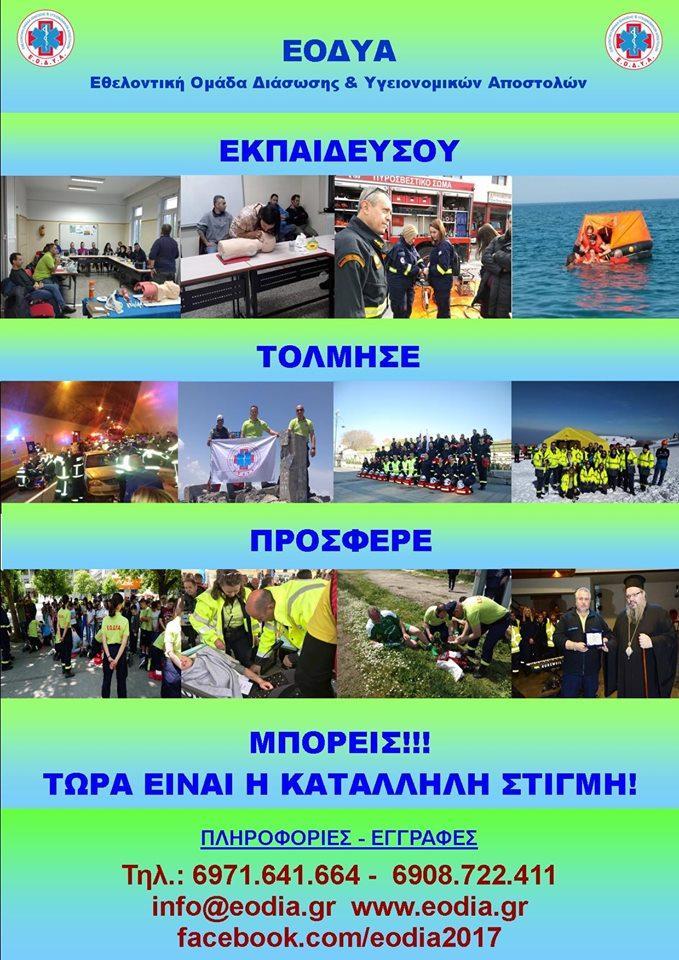 Εγγραφές Εθελοντών ΕΟΔΥΑ 2019-2020