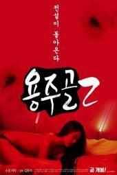 Yongju Valley 2 (2020)