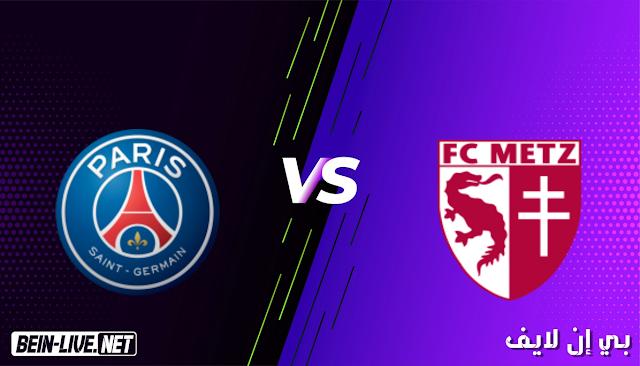 مشاهدة مباراة ميتز وباريس سان جيرمان بث مباشر اليوم بتاريخ 24-04-2021 في الدوري الفرنسي