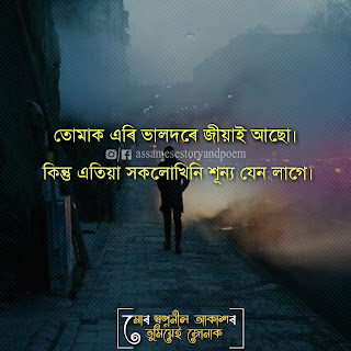 assamese shayari whatsapp status | assamese shayari rj pahi