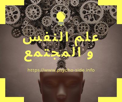 علم النفس و المجتمع