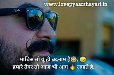 Attitude shayari for facebook profile image