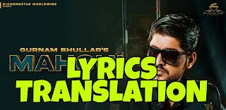 Mahoul Lyrics Meaning/Translation in Hindi – Gurnam Bhullar