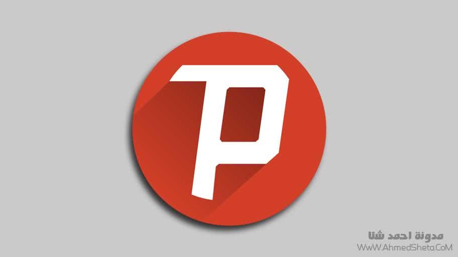 تنزيل تطبيق سايفون برو Psiphon Pro للأندرويد أحدث إصدار 2020