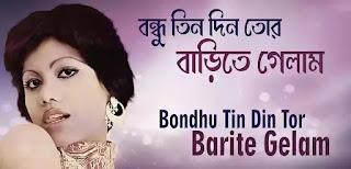 Bondhu Tin Din Tor Barite Gelam Lyrics By Runa Laila