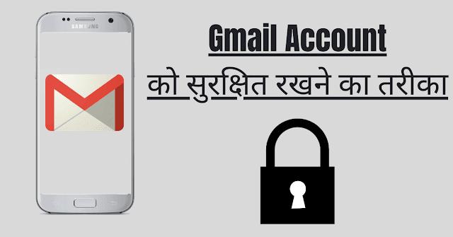 जीमेल अकाउंट को सिक्योर सुरक्षित कैसे रखे [Gmail Account Safety Tips]