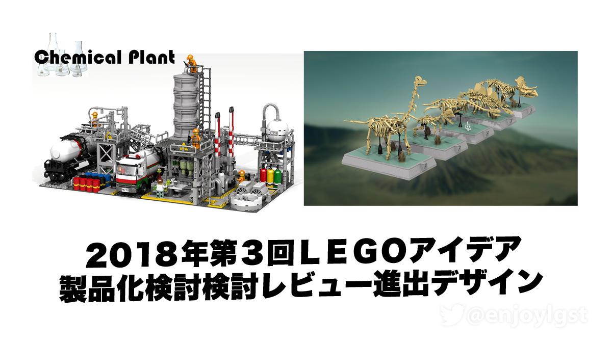 レゴアイデア製品化候補一覧「ケミカルプラント、恐竜の骨格標本」他:2018年第3回1万サポート獲得デザイン案:随時更新