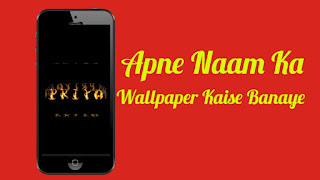 Apne Naam Ka Wallpaper Kaise Banaye