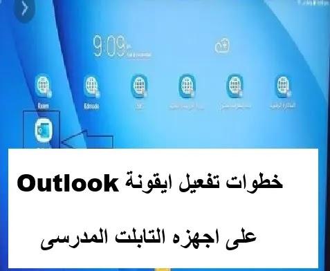 خطوات تفعيل ايقونة Outlook على اجهزه التابلت المدرسى للمرحلة الثانوية