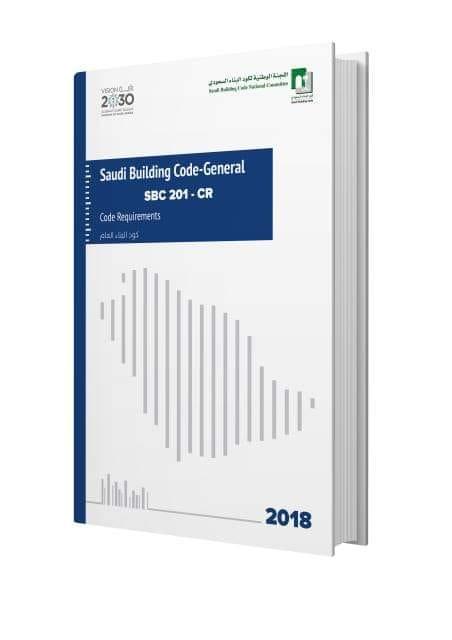 الكود السعودي PDF SBC كامل ( الاشتراطات - المتطلبات )  - Saudi Building Code Full PDF بروابط مباشرة
