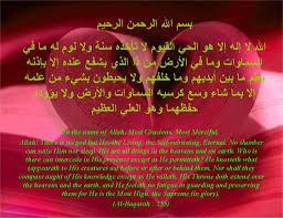 ayatul kursi ki fazilat in urdu