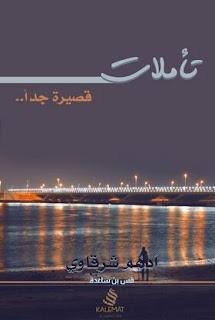 تحميل كتاب تأملات قصيرة جداً، كتب أدهم شرقاوي pdf ، تأملات قصير جداً pdf، رواية تأملات قصيرة جداً pdf