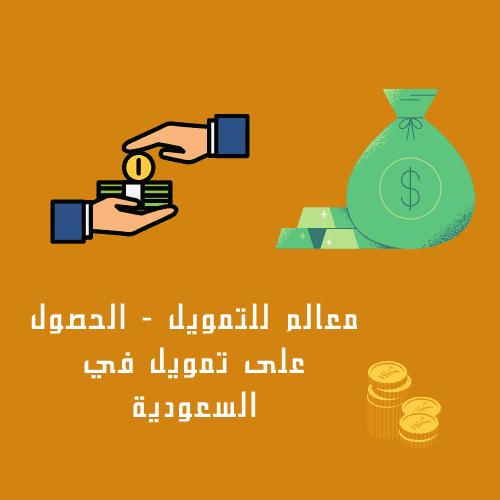 معالم للتمويل - الحصول على تمويل في السعودية