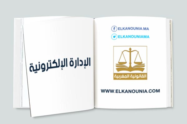 مقال بعنوان: الإدارة الإلكترونية في التشريع المغربي  PDF