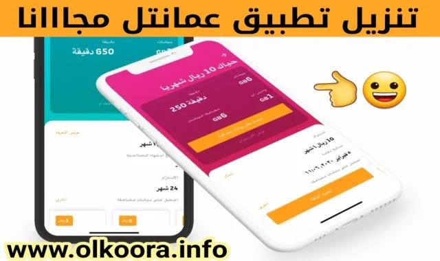 تحميل تطبيق عمانتل Omantel للأندرويد و للأيفون / طريقة استخدام برنامج عمانتل