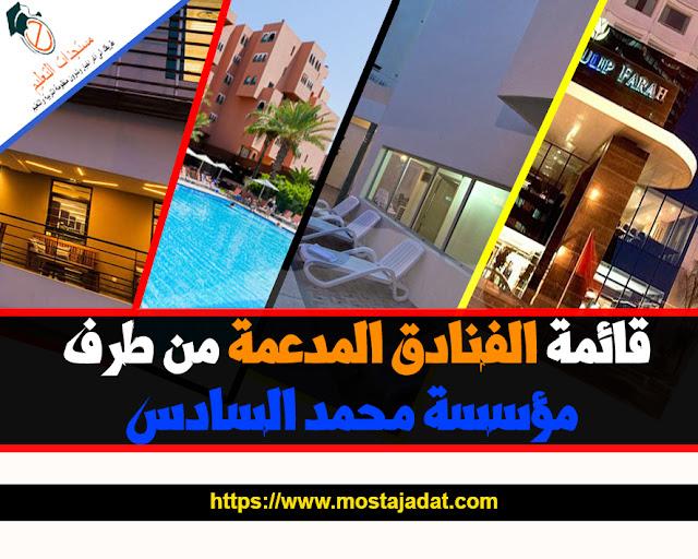 قائمة الفنادق المدعمة من طرف مؤسسة محمد السادس