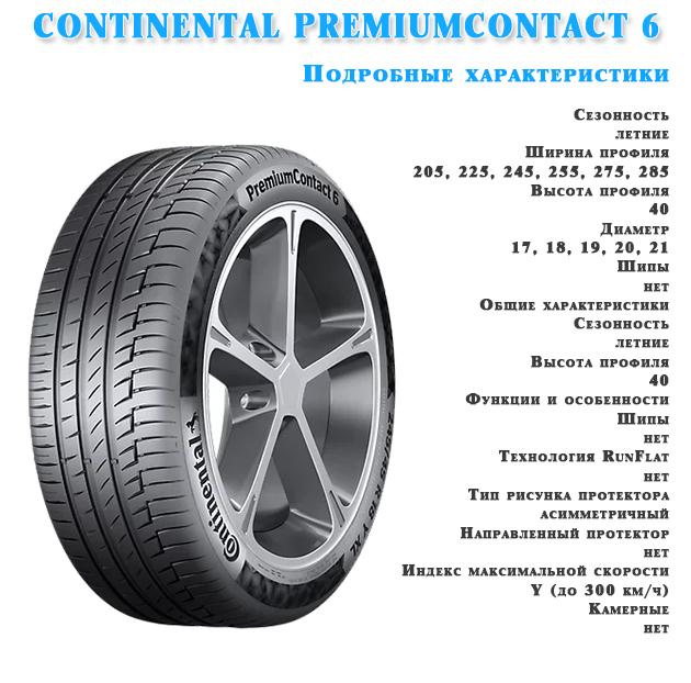 Характеристика шин CONTINENTAL PREMIUMCONTACT 6