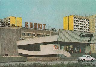 Cinema Salyut Dnipro Dnipropetrovsk postcard 1982