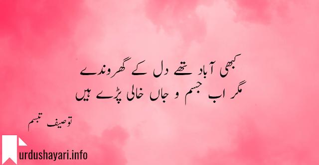Kabhi Aabad Thay Dil Ke Gharonday Touseef Tabassum - top 2 line poetry in urdu image