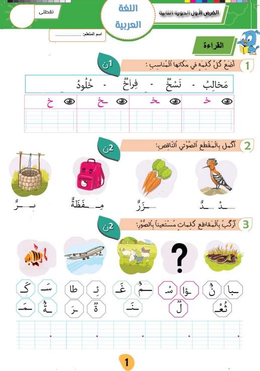 جديد الفرض الأول الدورة الثانية اللغة العربية المستوى الأول ابتدائي