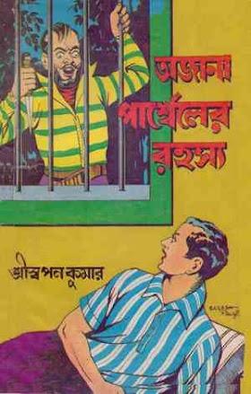 অজানা পার্সেলেরর রহস্য - স্বপন কুমার Ajana Parceler Rahasya pdf - Swapon Kumar