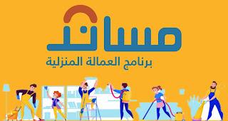 برنامج مساند السعودي للعمالة المنزلية التابع لوزارة العمل والتنمية