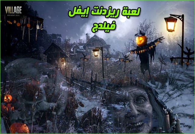 لعبة Resident Evil Village